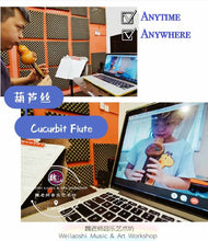 Load image into Gallery viewer, Online Cucurbit Flute Lesson 线上葫芦丝课