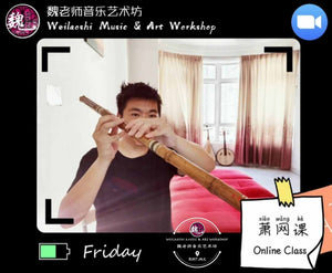 Online Vertical Bamboo Flute Lesson 线上箫课