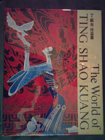 World of Ting Shao Kuang signed
