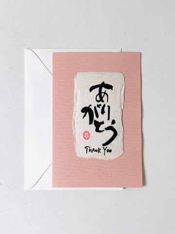 "Greeting Card - ""Thank you"" (Hirakana)"