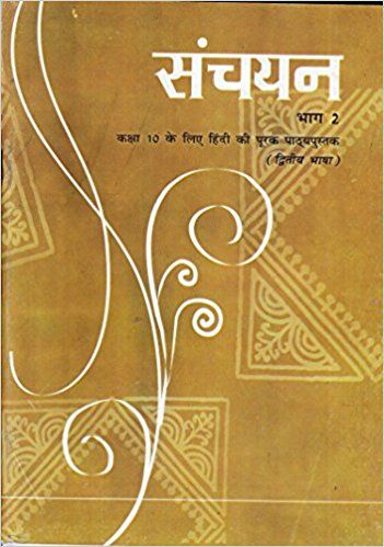 Sanchayan Part - 2 Supplementary Hindi (Second Language) Textbook for Class - 10 (Used) - BooksKart