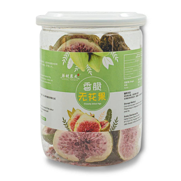 香脆无花果 Crunchy Dried Fig - 藥材農夫 Herbal Farmer