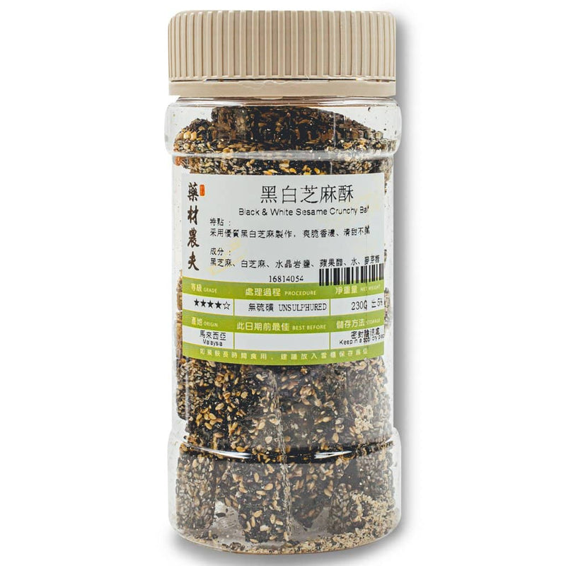黑白芝麻酥 Black and White Sesame Crunchy Bar - 藥材農夫 Herbal Farmer