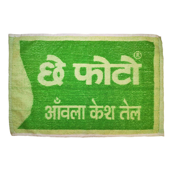 6 Photo Green Towel - MrSnuff