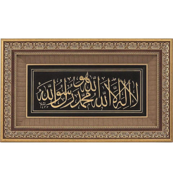 Gunes Islamic Decor Islamic Home Decor Large Framed Hanging Wall Art Tawhid 0855 - Modefa