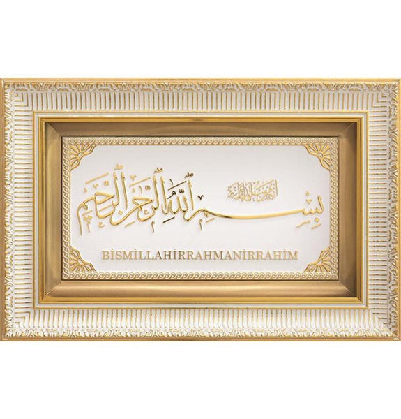 Gunes Islamic Decor Islamic Home Decor Large Framed Hanging Wall Art Bismillah 28 x 43cm 0603 - Modefa