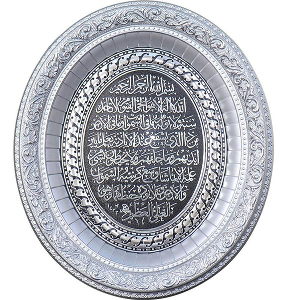 Gunes Islamic Decor Islamic Home Decor Oval Framed Wall Art Ayatul Kursi 0513 - Modefa
