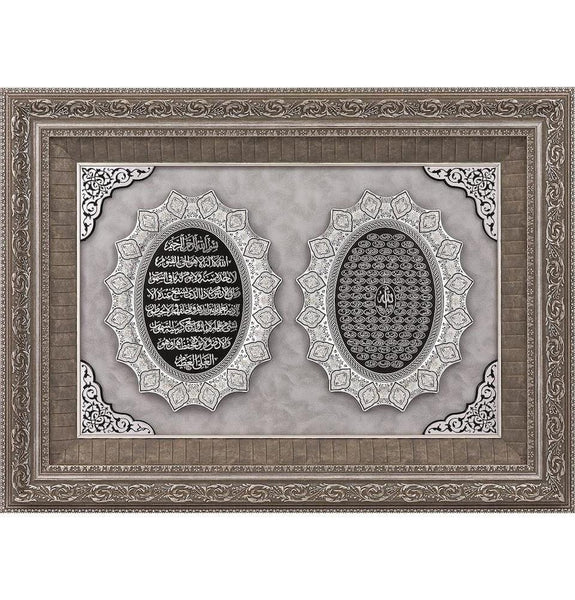 Gunes Islamic Decor Islamic Home Decor Large Framed Hanging Wall Art Ayatul Kursi with Asma 99 Names of Allah 71 x 94cm 1271 - Modefa