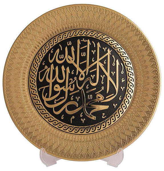 Tawhid Decorative Plate 24cm 0067