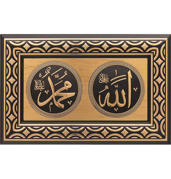 Gunes Islamic Decor Framed Wall Hanging Plaque Allah & Muhammad 0304 - Modefa