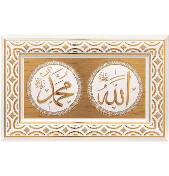 Gunes Islamic Decor Framed Wall Hanging Plaque Allah & Muhammad 0308 - Modefa