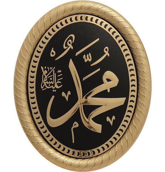 Gunes Islamic Decor Oval Framed Wall Hanging Plaque 19 x 24cm 'Muhammad' 0313 - Modefa