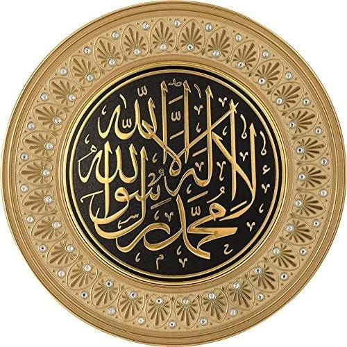 Tawhid Decorative Plate 42cm