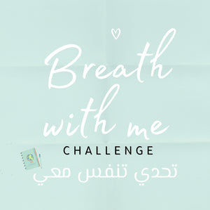 Breath with me | تحدي تنفس معي