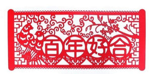 Exquisite Pattern Non-woven Room Wall Stickers for Chinese Wedding - 0815 - Chinese Wedding