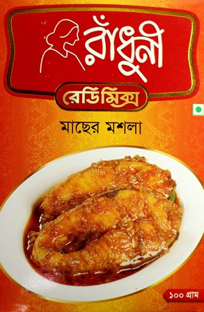 Fish Masala 100gm