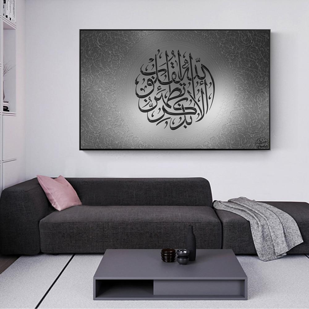 Muslim Calligraphy Canvas Paintings On The Wall  Islamic art Canvas Prints - winding art
