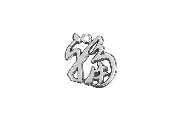 Sterling Silver Chinese Luck Symbol, 12.0x15.0mm