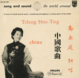Tcheng Hsin-Ting - Songs From China (EP)