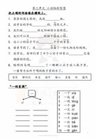 💥Softcopy💥M42 [三年级华文] 单元练习| [Year 3 Chinese] Module Exercises