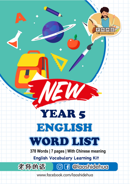 M110 👉 2021 CEFR Year 5 English Wordlist