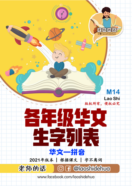 💥Softcopy💥M14 [一至六年级] 华文生字列表| [Year 1 -6] Chinese Word Lists