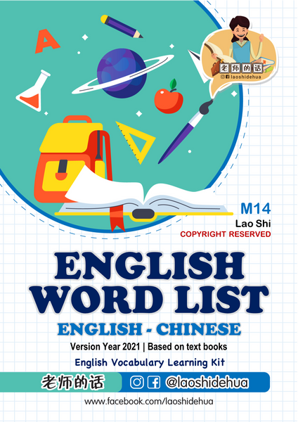 💥Softcopy💥M14 [一至六年级] 英文生字列表| [Year 1 -6] English Word Lists
