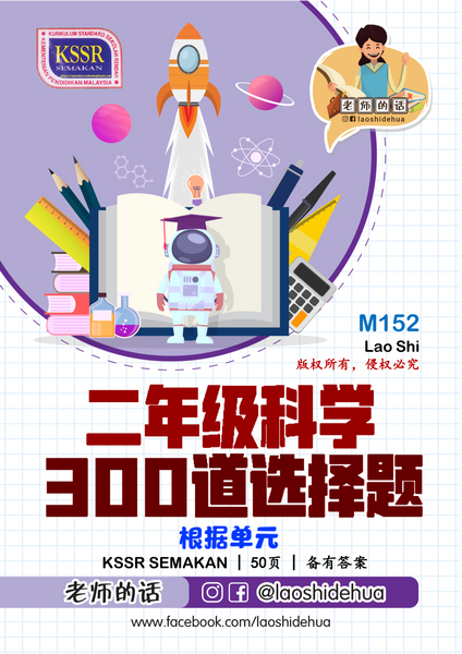 💥Softcopy💥M152 [二年级科学] 300道选择题 | [Year 2 Science] 300 Objective Questions