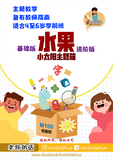 💥Softcopy💥M160 [小太阳主题箱] 水果 | [Kindergarten Chinese] Theme of Fruits