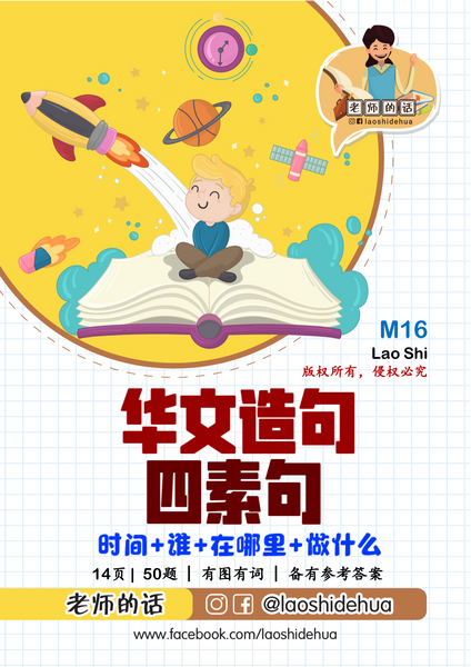 💥Softcopy💥M16 [华文造句] 四素句| [Chinese] Making Sentences