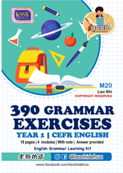 💥Softcopy💥M20 [Year 1 English] 390 Grammar Exercises | [一年级英文] 390 道语法练习题