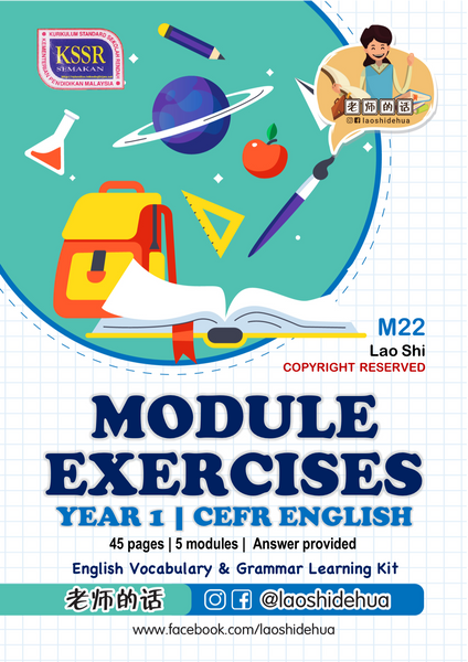 💥Softcopy💥M22 [Year 1 English] Module Exercises | [一年级英文] 单元练习