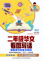 💥Softcopy💥M27 [二年级华文] 看图写话| [Year 2 Chinese] Making Sentences Based On Pictures