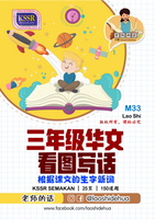 💥Softcopy💥M33 [三年级华文] 看图写话| [Year 3 Chinese] Making Sentences Based On Pictures
