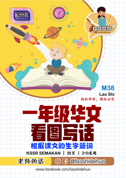 💥Softcopy💥M38 [一年级华文] 看图写话| [Year 1 Chinese] Making Sentences Based On Pictures