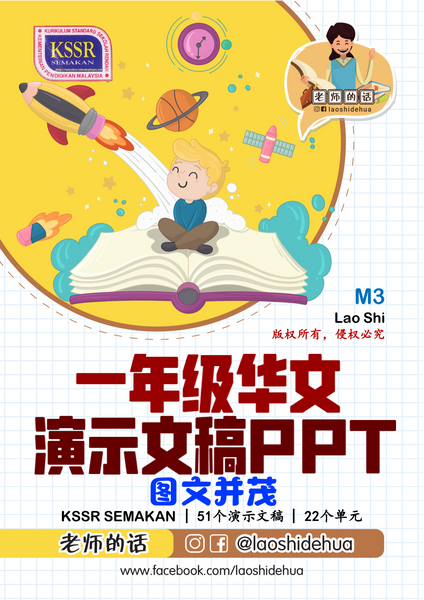 💥Softcopy💥M3 [一年级华文] 演示文稿教学 | [Year 1 Chinese] PowerPoint Teaching Aids