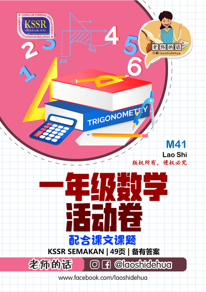 💥Softcopy💥M41 [一年级数学] 活动卷 | [Year 1 Mathematics] Activity Worksheets