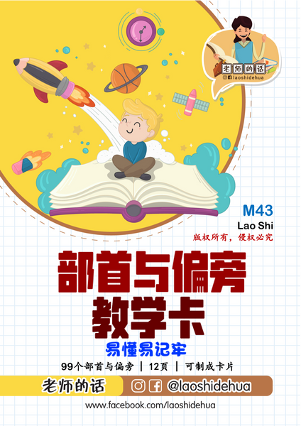 💥Softcopy💥M43 [部首与偏旁] 教学卡 | [Character of Chinese Words] Teaching Cards