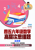 💥Softcopy💥M46 [四五六年级数学] 高层次思维题 | [Year 4,5,6 Mathematics] High-Level Thinking Questions