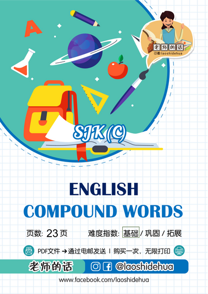 M71 👉 English Compound Words | 复合名词