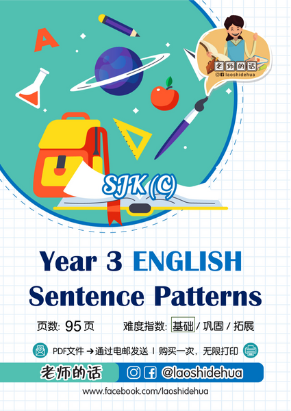 M79 👉 [Year 3 English]  Sentence Patterns Exercise
