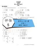 💥Softcopy💥M35 [四年级数学] 单元评估 | [Year 4 Mathematics] Module Assessments
