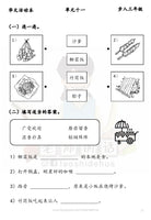 💥Softcopy💥M145 [步入三年级] 华文活动本| [Year 3 Chinese] Activity Book