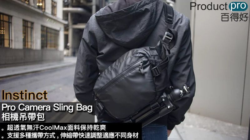 Instinct Pro Camera Sling Bag相機吊帶包
