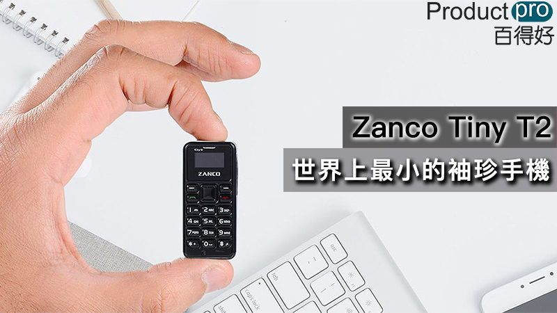 Zanco Tiny T2 世界上最小的袖珍手機