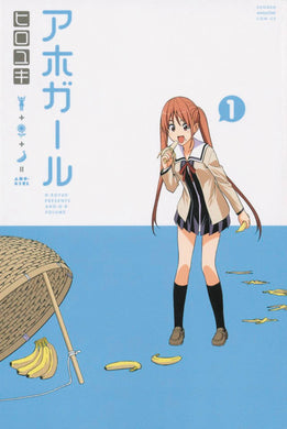 Aho Girl Gn Vol 01