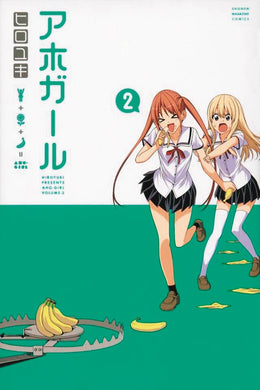 Aho Girl Gn Vol 02
