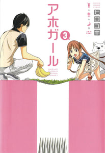 Aho Girl Gn Vol 03