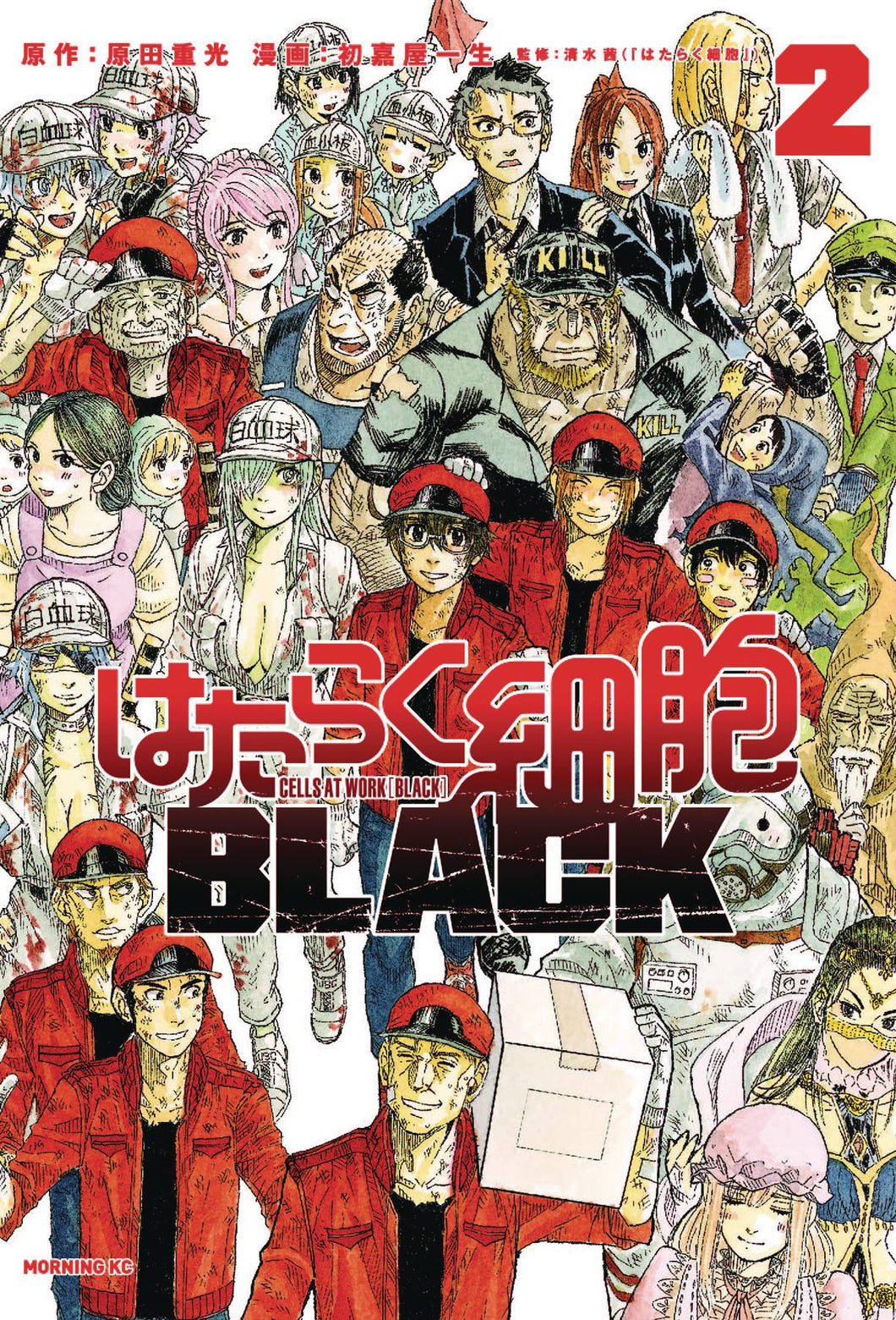 Cells At Work Code Black GN Vol 02 - Books