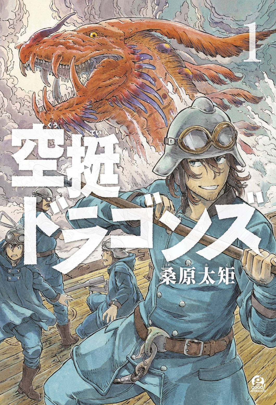 Drifting Dragons Gn Vol 01